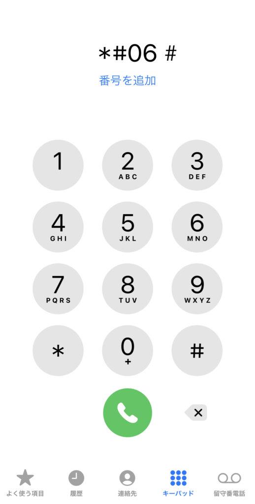 IMEI番号は簡単に確認できる。